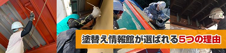 塗替え情報館 富士店が富士市のみなさまに選ばれる理由